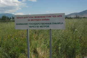 Состоялась встреча пограничных представителей Кыргызстана и Узбекистана из-за топографических съемок на границе