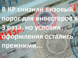 МДС: Порядок выдачи инвестиционных виз в Кыргызстане остается сложным