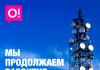 Мобильный оператор О! запустил более 80 базовых станций по всему Кыргызстану