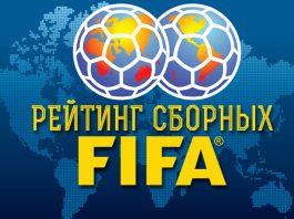 Рейтинг FIFA: Кыргызстан на 128-м месте