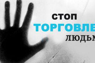 В Кыргызстане к борьбе с торговлей людьми привлекли преподавателей