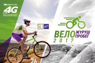 MegaCom приглашает 26 марта на велопробег в Бишкеке!