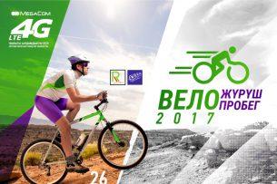 Откройте велосезон-2017 с MegaCom