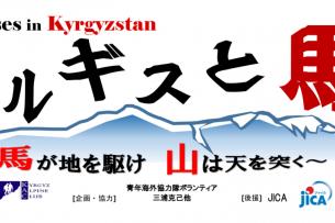 Японцам покажут природу и лошадей Кыргызстана