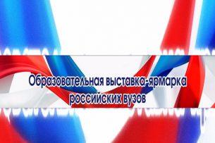 Выпускников школ Кыргызстана приглашают на ярмарку российских вузов