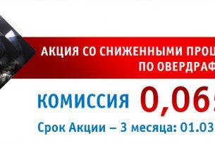 «РСК Банк» напоминает об акции со сниженными процентными ставками на овердрафт по картам «Элкарт»