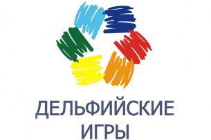 В Бишкеке планируют провести Дельфийские игры