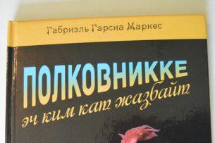 Произведения Габриэля Маркеса перевели на кыргызский язык