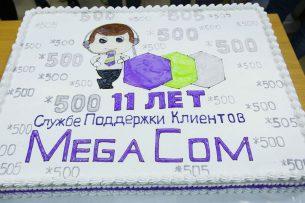 Служба поддержки клиентов MegaCom отпраздновала свое 11-летие