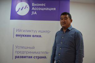 Правление бизнес-ассоциации JIA возглавит Темирбек Ажыкулов
