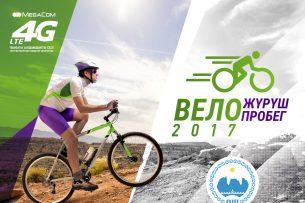 MegaCom приглашает на велопробег в городе Ош!