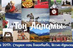 Выставка тайганов и элитных пород лошадей. Что еще покажут на туристической ярмарке «Тоң Ааламы»