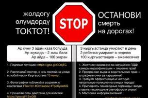 Пользователи соцсетей запустили акцию «Останови смерть на дорогах»!