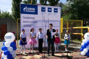 «Газпром» подключил к газоснабжению жилмассив «Керемет»