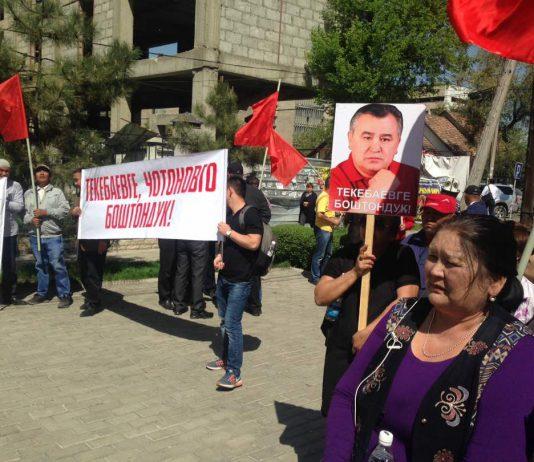 Около ста сторонников Текебаева митингуют возле здания Горсуда