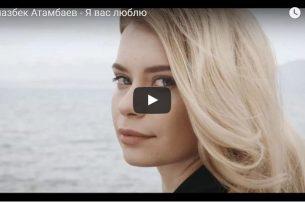 Вышел клип к песне Алмазбека Атамбаева «Я вас люблю»