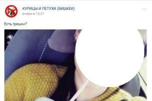 «Грешна ли?»: Как бишкекская молодежь проверяет партнеров в соцсетях на верность
