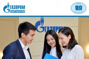 «Газпром Кыргызстан» объявляет о запуске стипендиальной программы «Академия Газпром Кыргызстан»