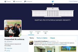 Премьер-министр Кыргызстана зарегистрировался в Твиттере