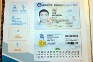 Более 1 тыс. кыргызстанцев получили биометрические паспорта