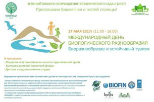 Ботсад приглашает бишкекчан на Международный день биоразнообразия