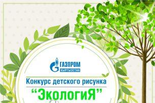 «Газпром Кыргызстан» объявляет конкурс детского рисунка «ЭкологиЯ»
