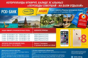 «РСК Банк»: победители акции получили подарки за переводы «Юнистрим»