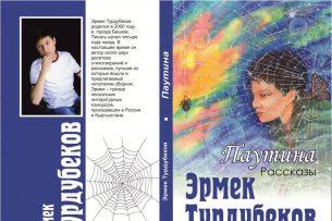 Сборник рассказов 16-летнего подростка презентовали в Бишкеке