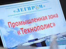 Ассоциации «Легпром» предоставили участок под строительство «Технополиса»