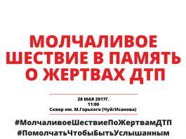 В Бишкеке пройдет молчаливое шествие в память о жертвах ДТП