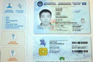 Минюст КР предлагает продавать паспортные данные граждан сотовым операторам и банкам