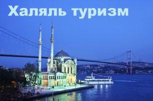 Кыргызстан вошел в топ-30 стран по развитию халяльного туризма