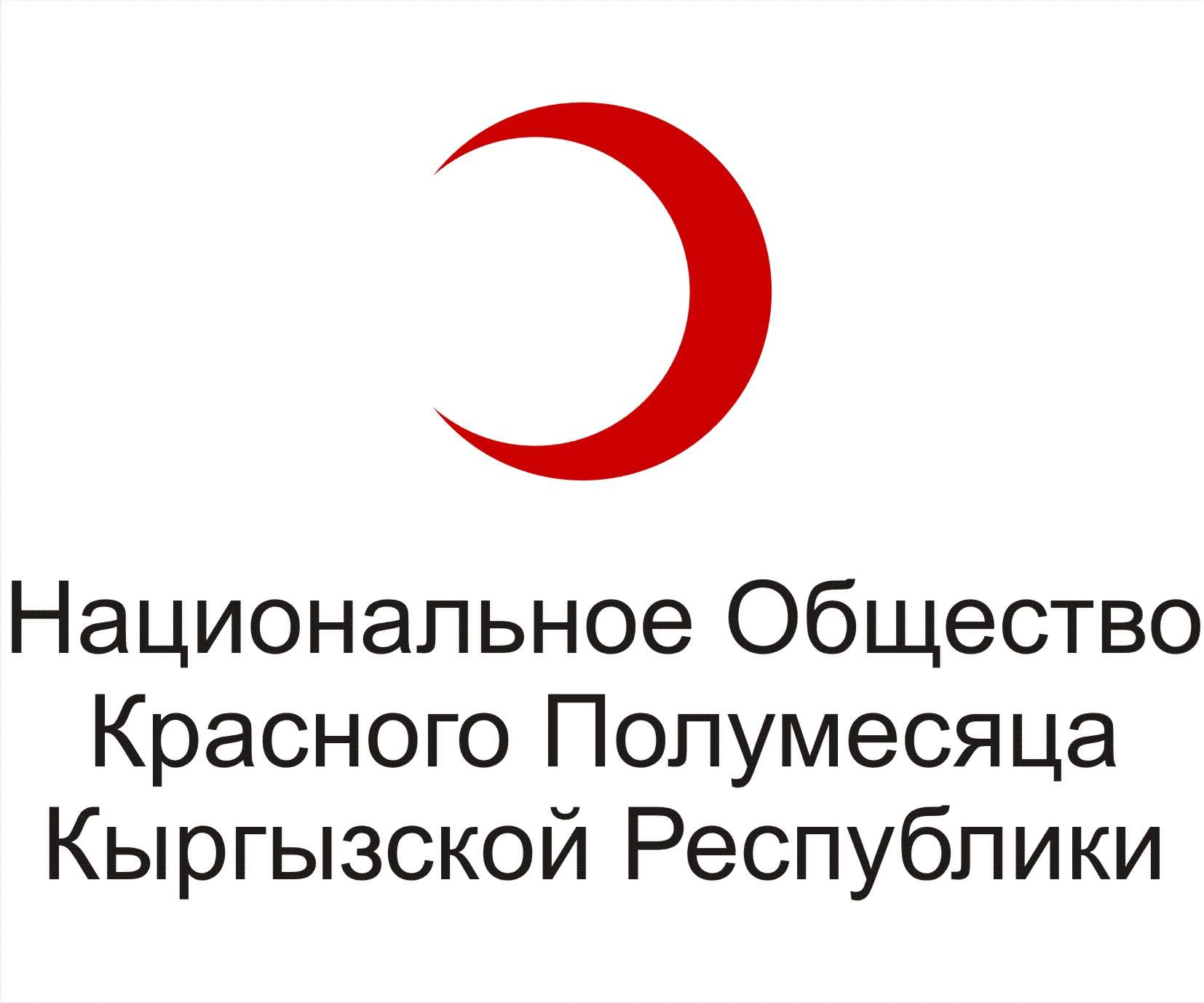Об организации международное движение красного креста и полумесяца создано с целью предотвращения и облегчения