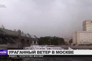 Ураган в Москве: 11 человек погибли, более 50 пострадали (видео)
