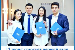 12 июня стартует первый этап «Академии Газпром Кыргызстан»