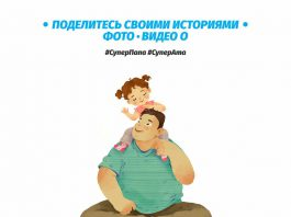 Флешмоб #СуперАта: Пользователи соцсетей делятся историями про своих отцов