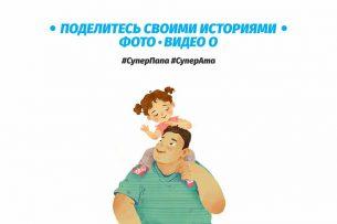 В мире более половины детей раннего возраста не играют и не обучаются со своими отцами, – ЮНИСЕФ