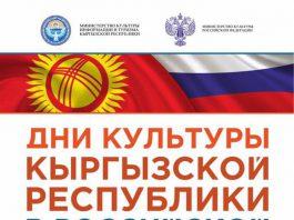 В Москве пройдут Дни культуры Кыргызстана