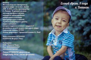 У 3-летнего Арсена врожденный порок сердца: мальчику срочно требуются средства на операцию