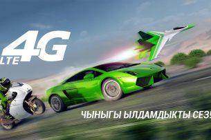 MegaCom расширяет покрытие 4G LTE