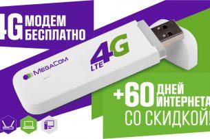 Успейте получить 4G USB-модем от MegaCom абсолютно бесплатно