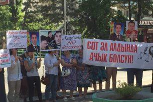 В Бишкеке возле здания ООН проходит митинг