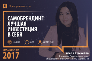 Менеджер «Газпром Кыргызстан» примет участие в 25-часовом бизнес-challenge