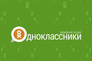 MegaCom представляет новую тарифную опцию «Одноклассники»