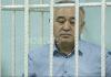 Дело Текебаева: Подсудимый заявил, что дело против него возбуждено незаконно