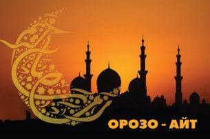 Орозо айт в Кыргызстане будет отмечаться 13 мая