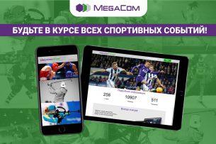 MegaCom запускает новые порталы для любителей спорта