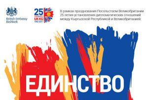 """В Бишкеке пройдет выставка """"Единство в ценностях и в творчестве"""""""
