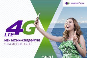 Незабываемое лето с 4G LTE от MegaCom на Иссык-Куле!