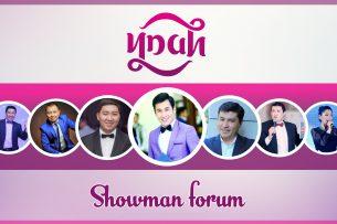 В Бишкеке пройдет первый Форум банкетных ведущих «Упай»